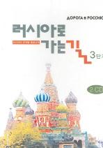 러시아로 가는길 3단계(CD)