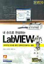 LABVIEW(내 손으로 완성하는)