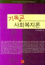 기독교 사회복지론