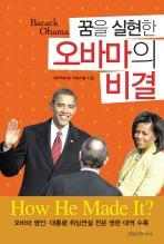 꿈을 실현한 오바마의 비결