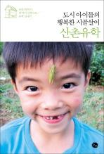 도시 아이들의 행복한 시골살이 산촌유학