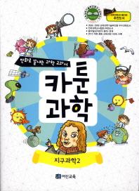 카툰과학: 지구과학 2(만화로 끝내는 과학 교과서)