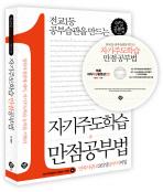 자기주도학습 만점공부법(전교1등 공부습관을 만드는)(CD1장포함)