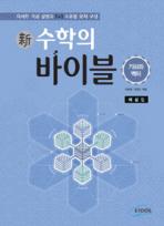 기하와 벡터(해설집)(2013년용)(신 수학의 바이블)