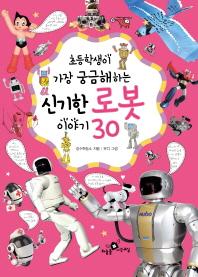 신기한 로봇 이야기 30