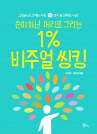 1% 비주얼 씽킹 2016.11.28 1판 2쇄