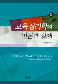 교육심리학의 이론과 실제(3판)(양장본 HardCover)