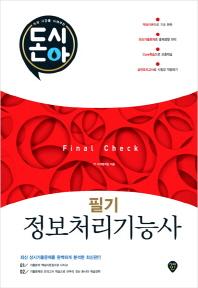 정보처리기능사 필기 Final Check(8절)(돈시아)(개정판)