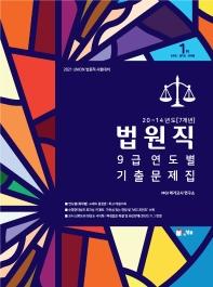 법원직 9급 연도별 기출문제집(2021)(Union)