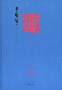 젊은소설(2014)