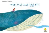 아빠, 우리 고래 잡을까?(노란돼지 창작그림책 36)(양장본 HardCover)