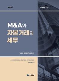 M&A와 자본거래의 세무(전면개정판 10판)(양장본 HardCover)