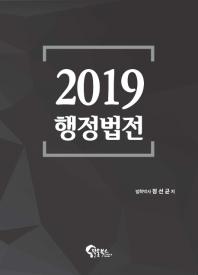 행정법전(2019)