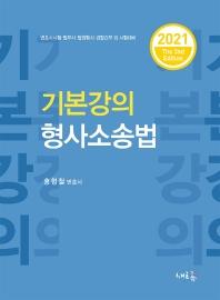 기본강의 형사소송법(2021)(3판)