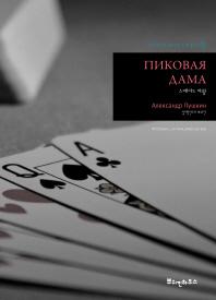 스페이드 여왕(러시아어로 러시아 고전 읽기 5)