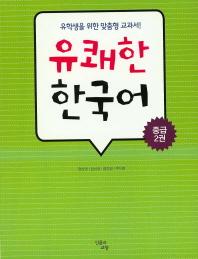유쾌한 한국어 중급. 2