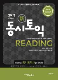 동시토익 Reading(신토익)(개정판)