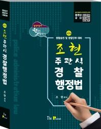 조현 주관식 경찰 행정법(2판)