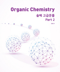 Organic Chemistry 솔메 고급문풀 Part. 2(2판)