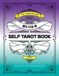 셀프 타로 북(Self Tarot Book)(양장본 HardCover)