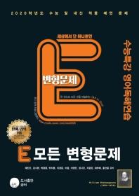 고등 영어 독해연습 수능특강(2020)(E 모든 변형문제)