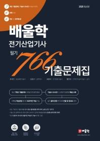 전기산업기사 필기 766 기출문제집(2020)(배울학)