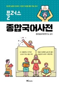 종합국어사전(플러스)(반양장)