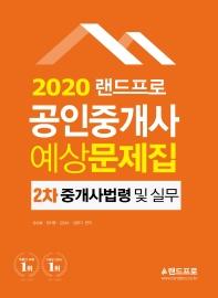 중개사법령 및 실무 예상문제집(공인중개사 2차)(2020)(랜드프로)