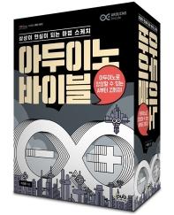 아두이노 바이블 세트(제이펍의 로봇 시리즈)(전4권)