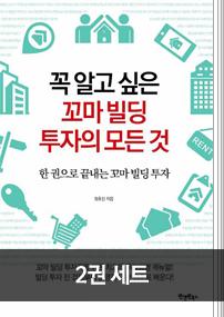꼬마 빌딩 투자 매뉴얼 2권 세트: 꼭 알고 싶은 꼬마 빌딩 투자의 모든 것+나도 꼬마 빌딩을 갖고 싶다