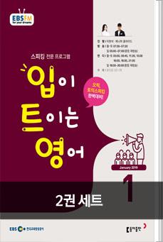 입트영 + 귀트영 세트 (2019년 1월호)
