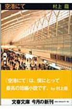[해외]空港にて