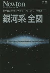[해외]銀河系全圖 我が銀河のすべてをス-パ-ビュ-で知る