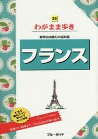 [해외]フランス