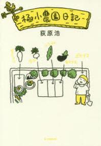 [해외]極小農園日記
