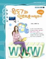 윈도우 7과 인터넷 여행하기(OK CLICK 시리즈 11)