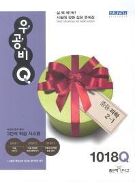 중등 과학 2-1(1018Q)(2013)