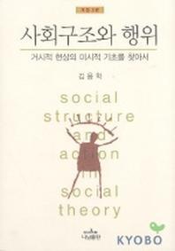 사회구조와 행위(개정3판)(3판)