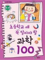 과학 100(초등학교 때 꼭 알아야 할)