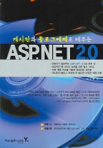 ASP NET 2.0(게시판과 블로그예제로 배우는)(CD1장포함)