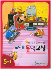 포인트 음악교실 5-1(2015년 새 교과서에 맞춘)