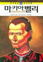 마키아벨리(하룻밤의 지식여행 39)