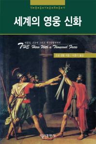 세계의 영웅 신화(대원동서문화총서 6)