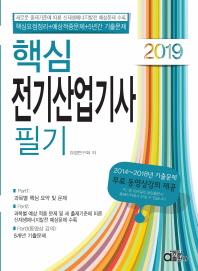 전기산업기사 필기(2019)(핵심)