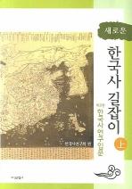 새로운 한국사 길잡이. 상