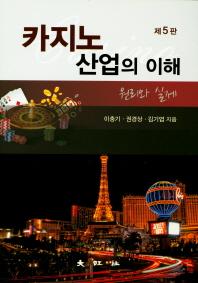 카지노 산업의 이해(5판)