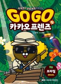 Go Go 카카오프렌즈. 15: 브라질