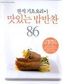 맛있는 밥반찬 86(한식 기초요리 1)