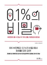 0.1%의 비밀