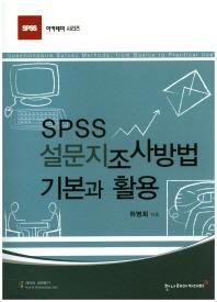 SPSS 설문지조사방법: 기본과 활용(SPSS 아카데미 시리즈)